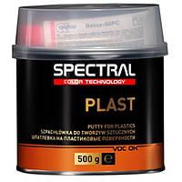 Шпатлёвка для пластика NOVOL Spectral PLAST 0,5 кг.
