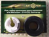 Ремонтный набор крепления троса сцепления Москвич 2141, фото 2
