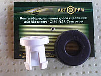 Ремонтный набор крепления троса сцепления Москвич 2141