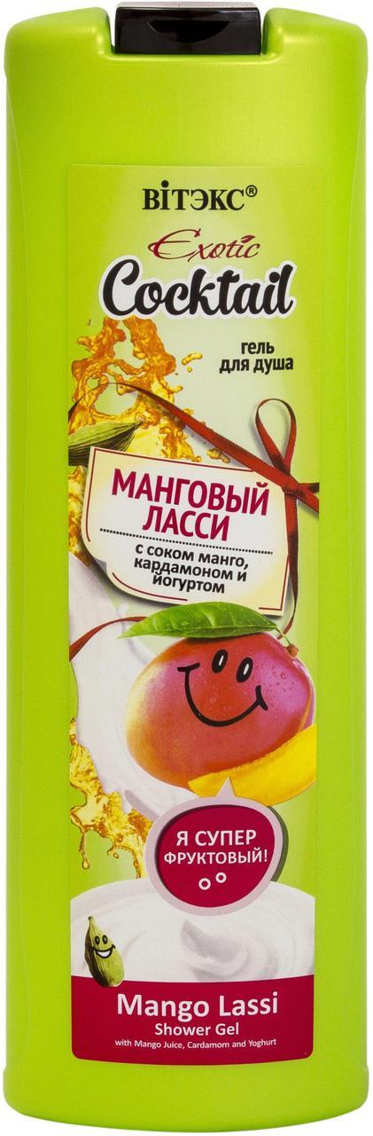 Гель для душу МАНГОВИЙ ЛАССІ з соком манго, кардамоном і йогуртом