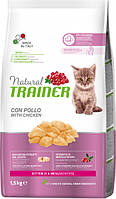 Trainer Natural Kitten корм для котят с курицей и индейкой, 1.5 кг