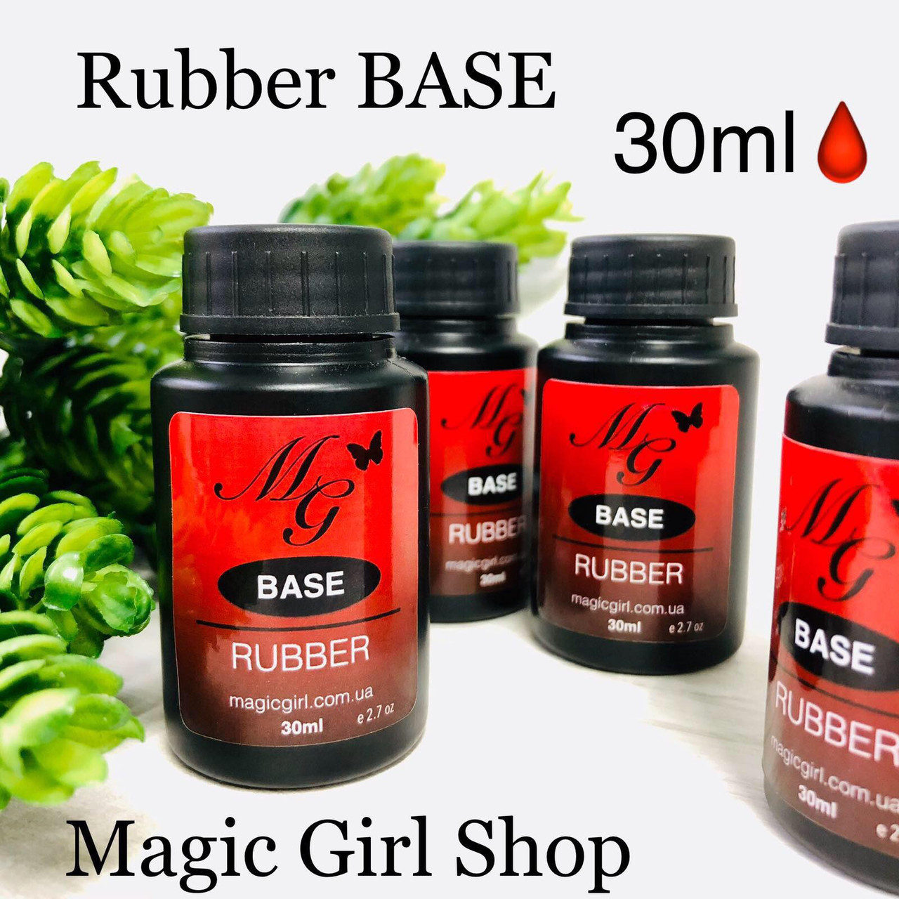 Базовое каучуковое покрытие MagicGirl Rubber для гель-лака 30мл