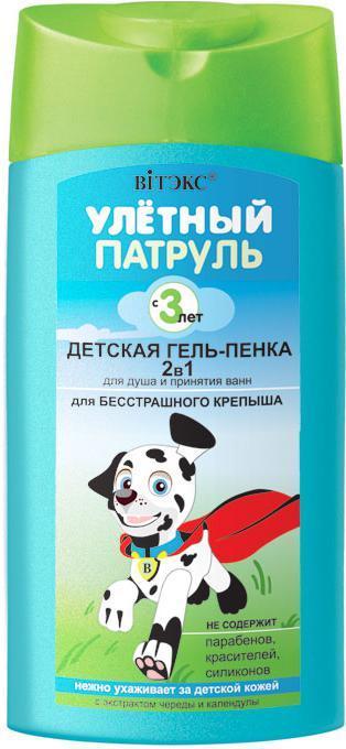 Детская гель-пенка 2 в 1 для душа и принятия ванны