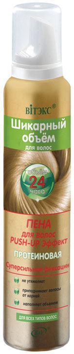 ПЕНА для волос Push-Up Эффект