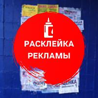 Расклейка рекламы, расклейка объявлений на досках