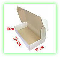 Белая картонная коробка самосборная подарочная 240х170х100, картонная упаковка для подарков (10шт. в уп.)
