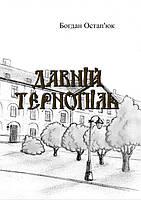 Давній Тернопіль