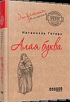 Алая буква 266073, КОД: 241860