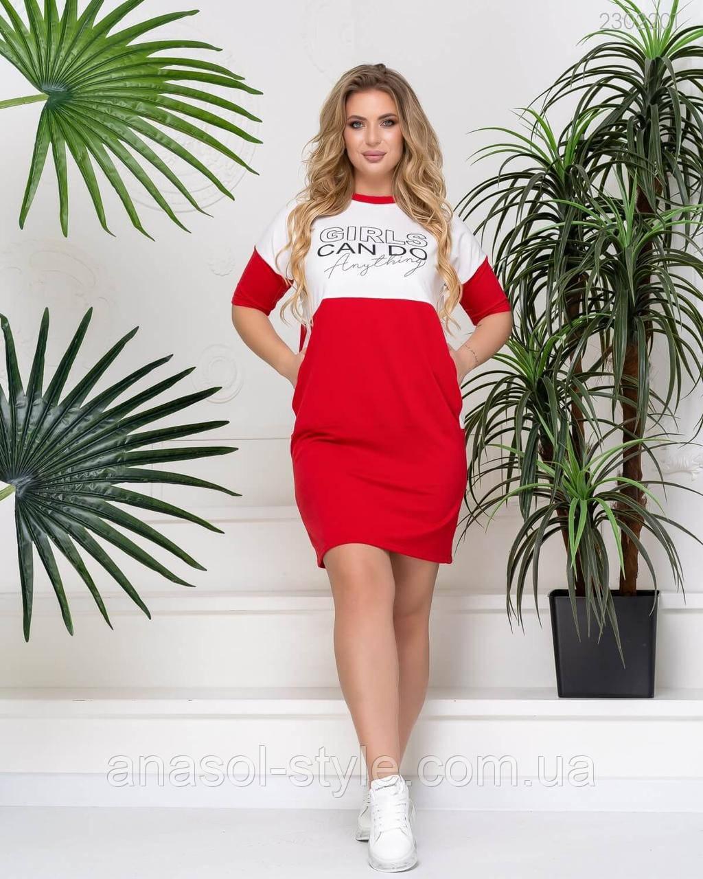 Модное платье-футболка большого размера в стиле Спорт - шик №2 красное