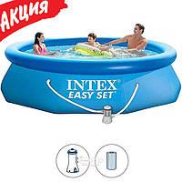 Надувной бассейн Intex easy set 305x76 см с фильтр-насосом, Семейный бассейн интекс круглый для дачи, 3853 л