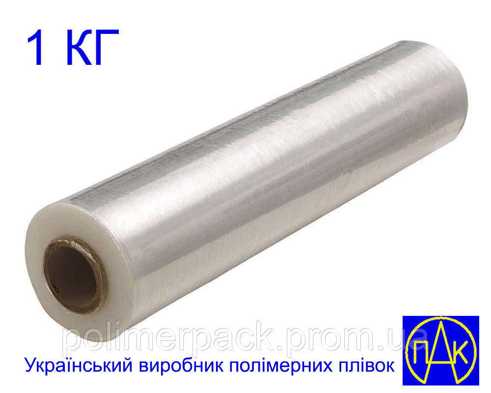 Стрейч плівка Polimer PAK прозора 1 кг 17 мкм