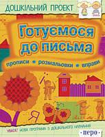 Альбом Перо дошкольный проект, Готовимся к письму (укр) 620267