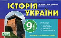 Самостійні роботи Історія України. 9 кл. (11125738)