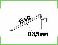 Крючок одинарный на сетку 15 см