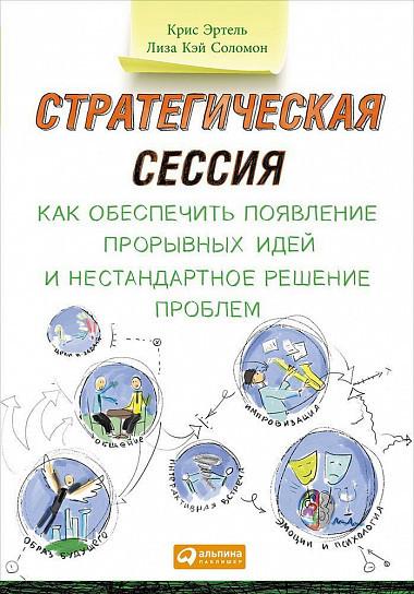 Книга Стратегическая сессия. Авторы - Крис Эртель, Лиза Кэй Соломон  (Альпина)