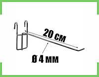 Крючок хромированный на сетку 20 см, фото 1
