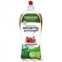 Средство для мытья посуды Sodasan Гранат 1 л (4019886022576)