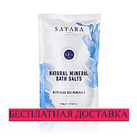 Минеральная соль Мертвого моря для ванн Natural Mineral Bath Salts