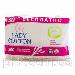 Ватні палички Lady Cotton пакет 300 шт