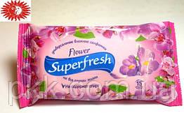 Вологі серветки Super Fresh (Супер Фреш) Flower не містять спирт 15 шт