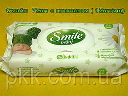 Вологі серветки Smile Baby ультрам'які для дітей з перших днів життя з екстрактом ромашки і алое з клапаном 72 шт.