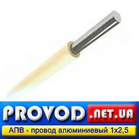 АПВ 1х2,5 - провод алюминиевый, одножильный, соединительный, монтажный