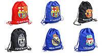 Рюкзак (мешок) на шнурках разные клубы