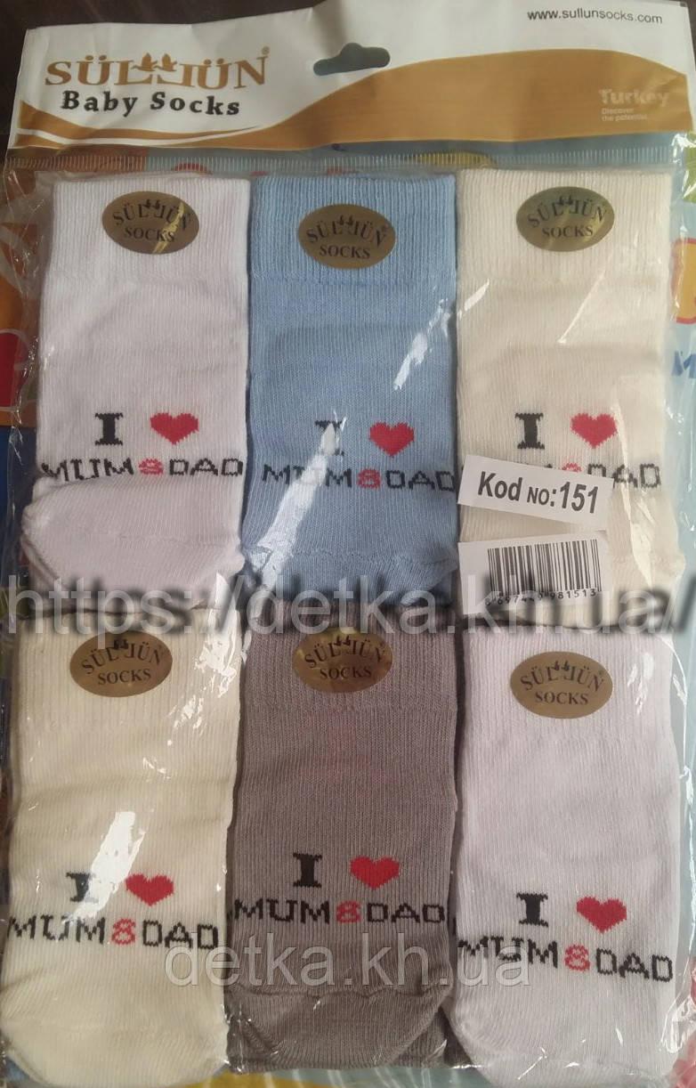 Шкарпетки для новонароджених (0-6 місяців) 12 шт