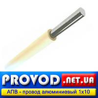АПВ 1х10 - провод алюминиевый, одножильный, соединительный, монтажный