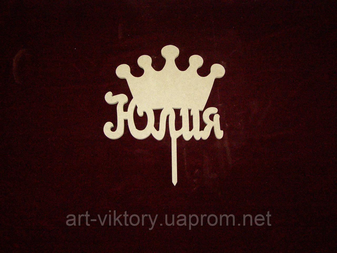 Топпер Юлія з короною, прикраси для тортів і капкейків