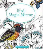 Раскраска 25*25 см Bird Magic Mirror 12л