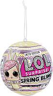 Пасхальный выпуск LOL Surprise Куколка  весенний сюрприз Оригинал! (570417) (035051570417)