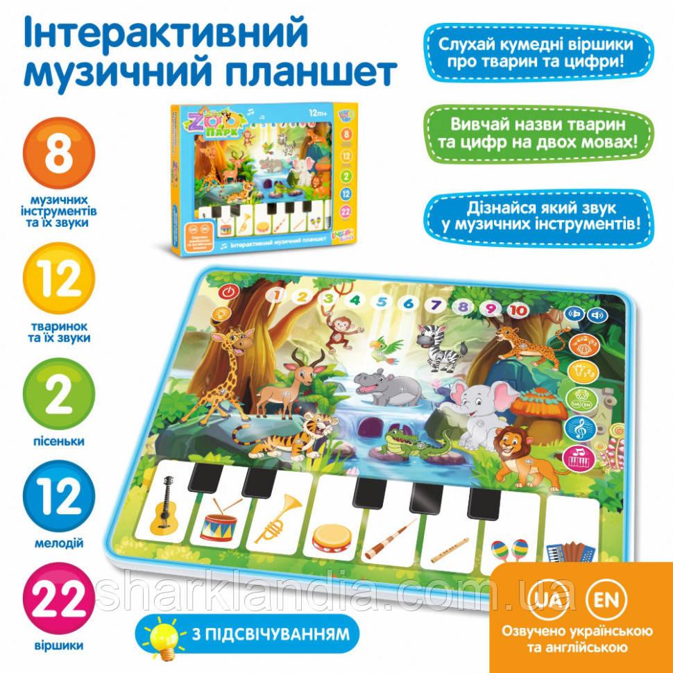Интерактивный музыкальный планшет с подсветкой Зоопарк M 3812 на украинском и английском языках