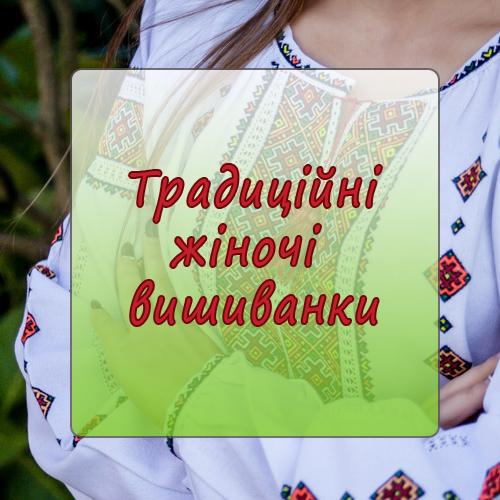 Вишиванки жіночі Традиційні