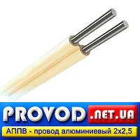 АППВ 2х2,5 - провод алюминиевый, двухжильный, соединительный, монтажный