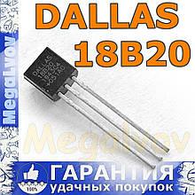DS18B20 Dallas / Maxim - цифровой датчик температуры - термометр 1 Wire