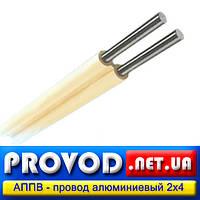 АППВ 2х4 - провод алюминиевый, двухжильный, соединительный, монтажный