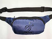 (11*31)Детская сумка на пояс Tik Tok Оксфорд ткань1000D спортивные барсетки подростковые Девочка и мальчик опт