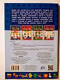 Експрес-тести для дошкільнят + 40 наліпок. Логіка. (УЛА), фото 8