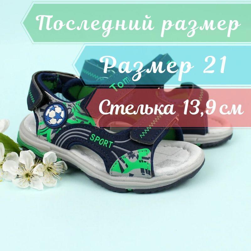 Детская летняя обувь босоножки спортивные мальчику тм Тom.m р.21