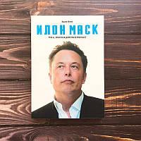 Илон Маск. Tesla, Spacex и дорога в будущее. Вэнс Эшли