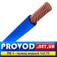 ПВ 3 1х0,75 - провод медный, гибкий, многопроволочный, соединительный, монтажный