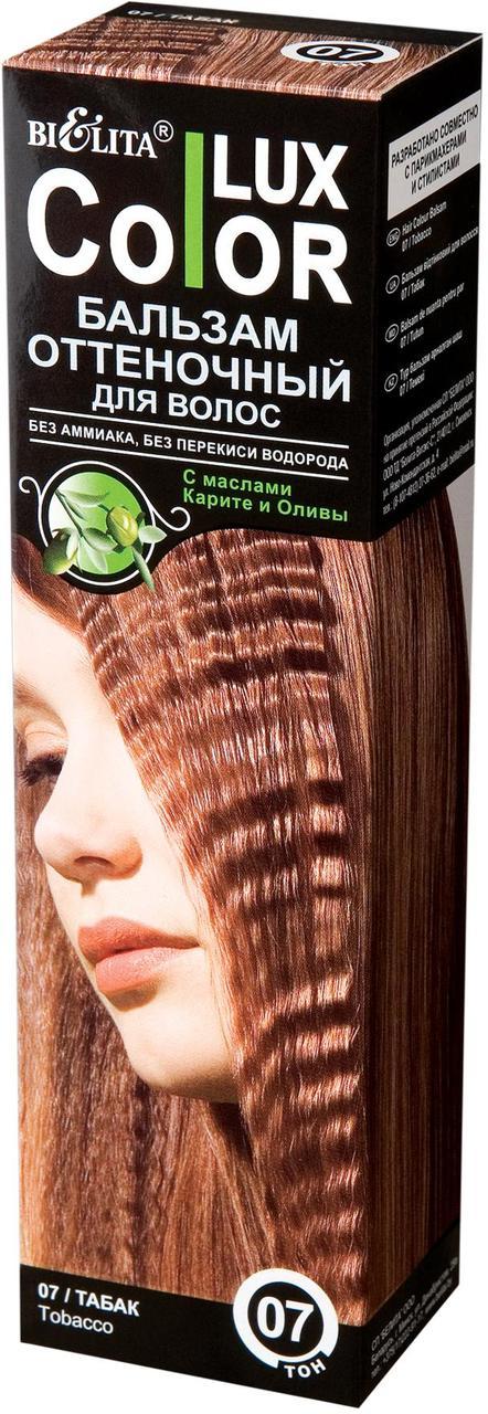 Відтіночний бальзам для волосся «COLOR LUX» тон 07
