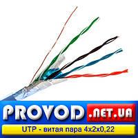 Провод UTP 4х2х0,22