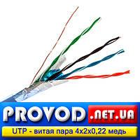 Провод UTP 4х2х0,22 медь