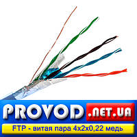 Провод FTP 4х2х0,22 медь