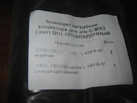 Патрубок радиатора Супер МАЗ 3шт. (производство  Волгопромтранс)  6422-1303025