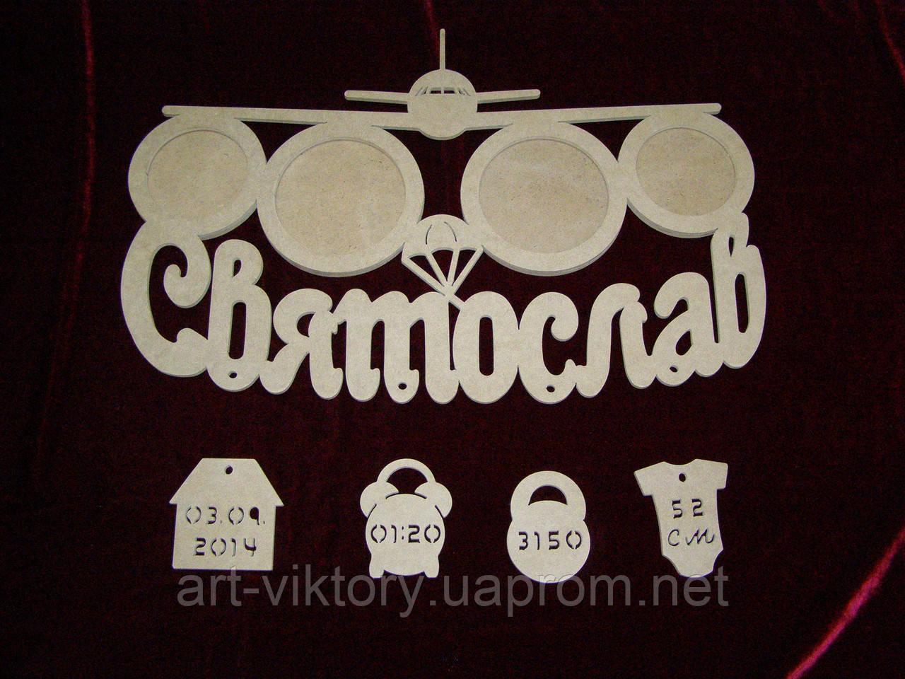 Фоторамка самолетик Святослав, декор (38 х 60 см)