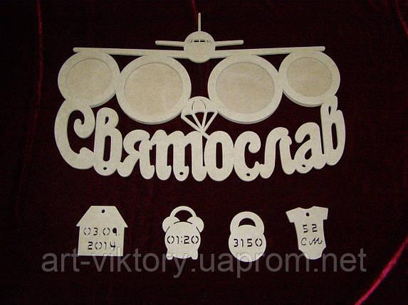 Фоторамка самолетик Святослав, декор (38 х 60 см), фото 2