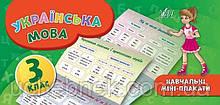 Українська мова. 3 клас Навчальні міні-плакати УЛА